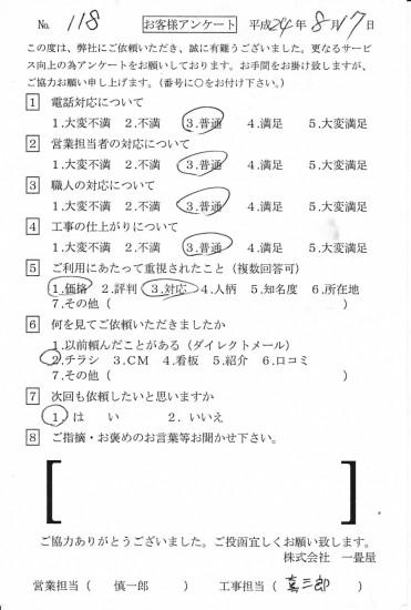 IMG_20130801_0001