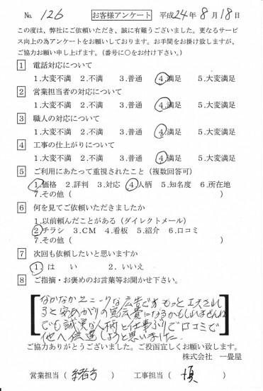 IMG_20130802_0001