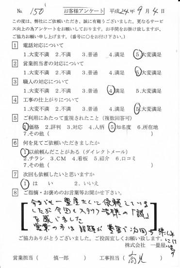IMG_20130808_0001