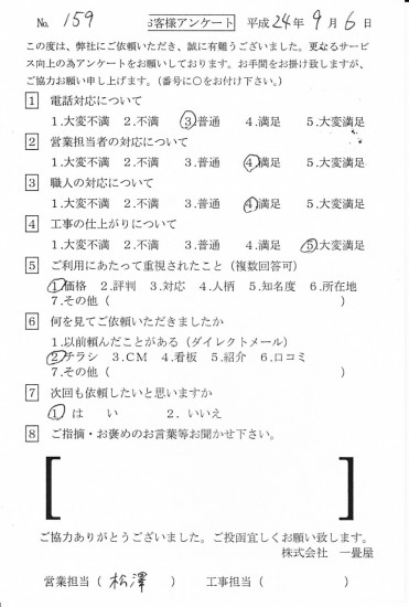 IMG_20130810_0003