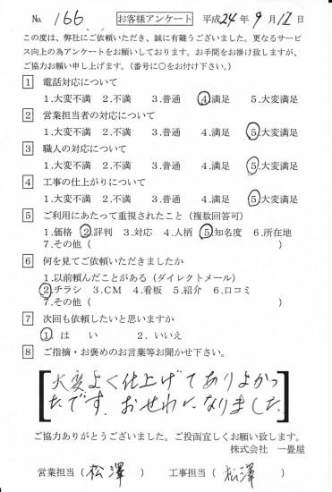 IMG_20130823_0001