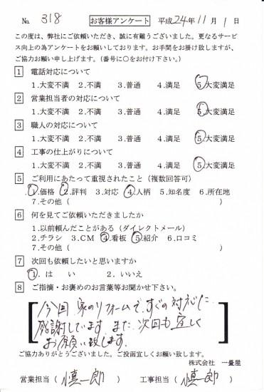 IMG_20140131_0001