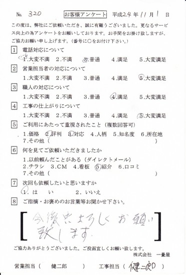 IMG_20140131_0002