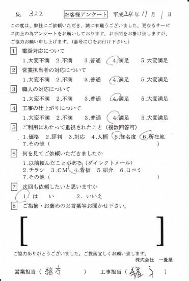IMG_20140131_0003