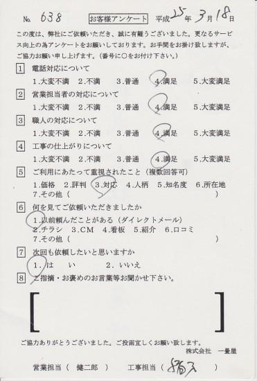 IMG_20141015_0001