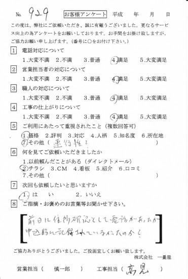 IMG_20141218_0003