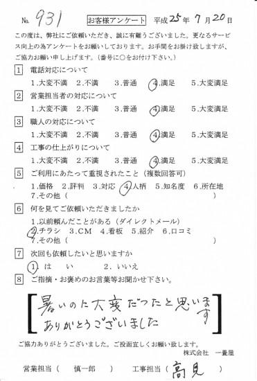 IMG_20141218_0004