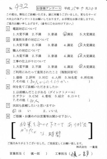 IMG_20141218_0005