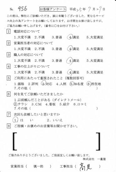 IMG_20141226_0002