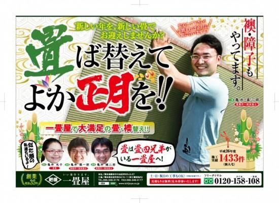 15-12-ichijyouya-O4