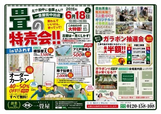 チラシ_表面_out3 (2)