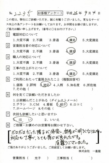 CCF_000166