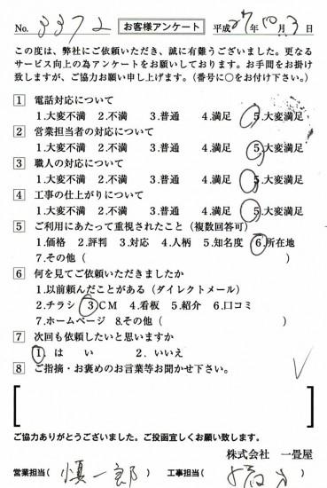 CCF_000775
