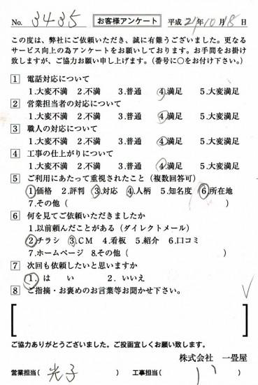 CCF_000801
