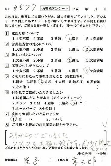 CCF_000886