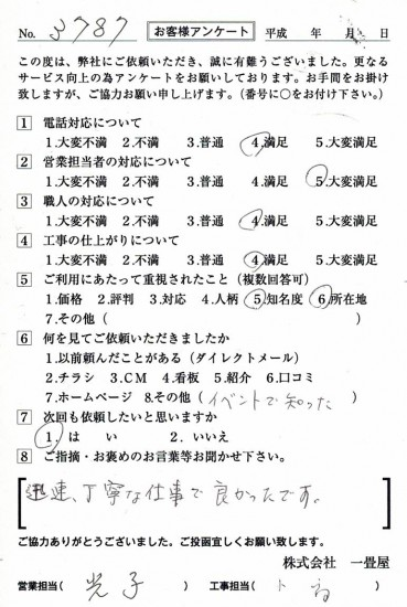 CCF_000978