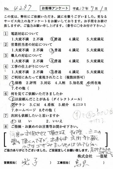 CCF_001188
