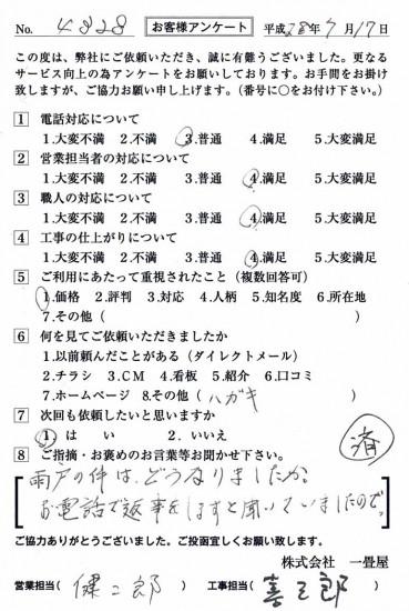 CCF_001233