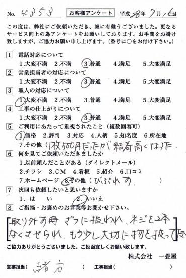 CCF_001243