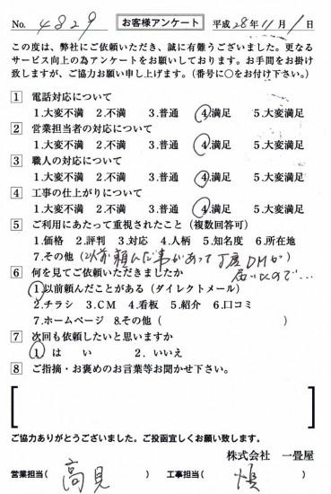 CCF_001456