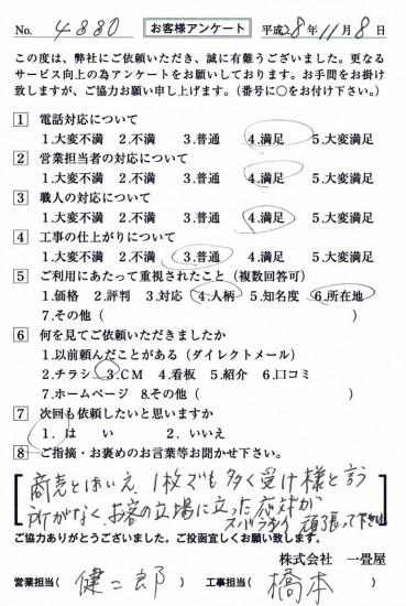 CCF_001473