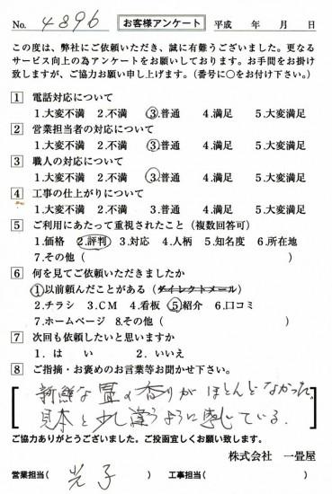 CCF_001480