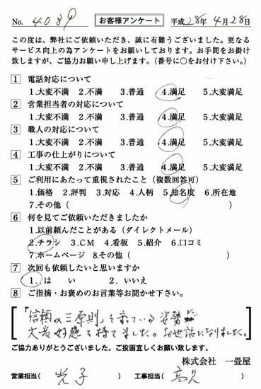 CCF_001541