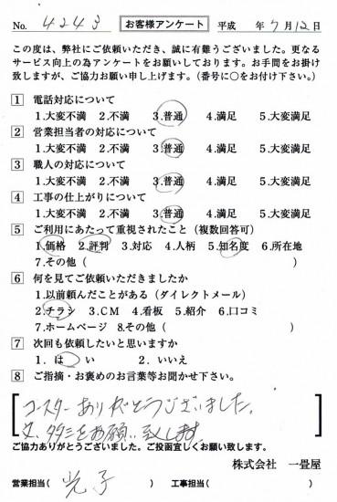 CCF_001550