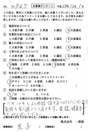 CCF_001589