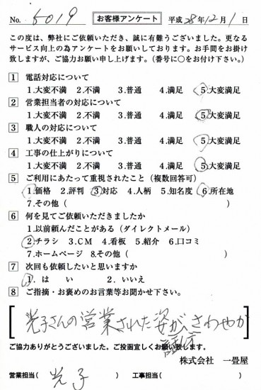 CCF_001619