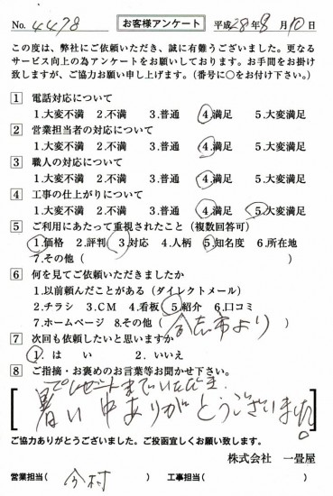 CCF_001641