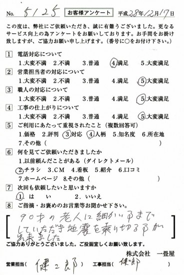 CCF_001657