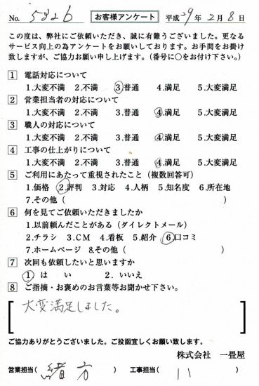 CCF_001770