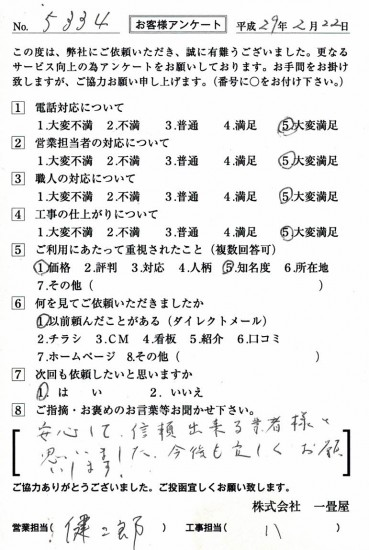 CCF_001773
