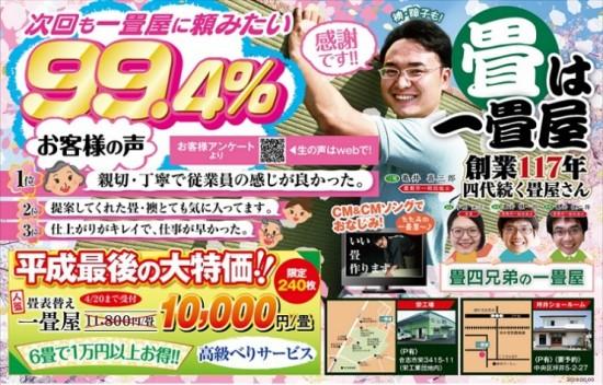 0400-ichijyouya-O-B5 (002)