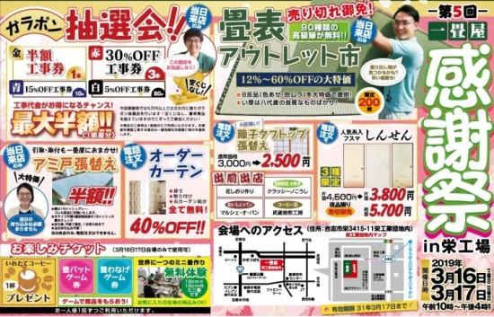 19-03-ichijyouya-O-B5 (003)