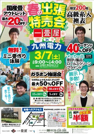 20-03-ichijyouya-suizenji-O-web