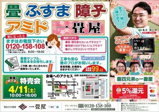 20-04-ichijyouya-koujou-O