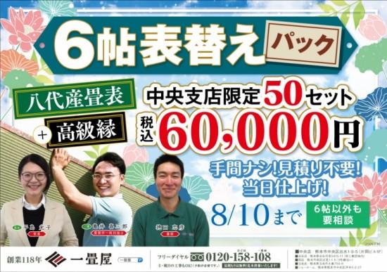20-07-ichijyouya-chuou-O