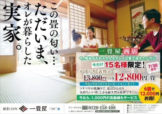 20-07-ichijyouya-nishi-O