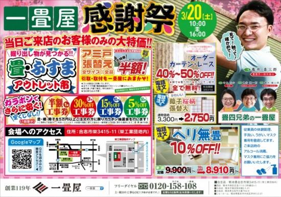 21-03-ichijyouya-koujyou-O-data